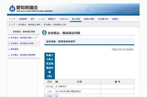 愛知県議会webページ