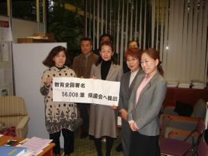 2015年12月 教育団体の請願